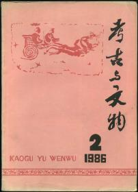 考古与文物(1986-2)