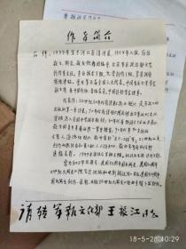 著名音乐家 石祥 手写简历 一件保真