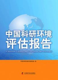 中国科研环境评估报告