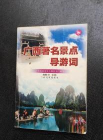 广西著名景点导游词 2001年1版1印 包邮挂刷