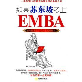 如果苏东坡考上了EMBA