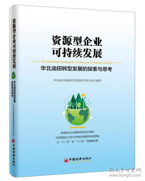 资源型企业可持续发展:华北油田转型发展的探索与思考