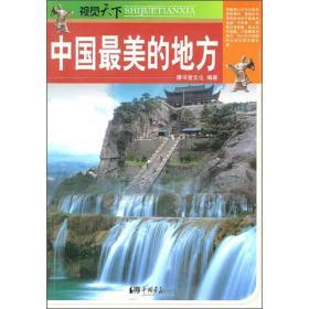 视觉天下:中国最美的地方