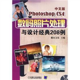 中文版Photoshop CS4数码照片处理与设计经典208例