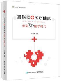 """送书签lt-9787121272240-""""互联网+""""丛书:互联网+医疗健康——迈向5P医学时代"""