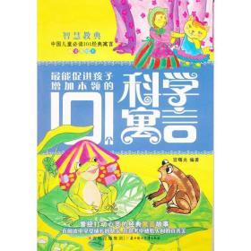 库存新书  《智慧教典》中国儿童*101*寓言·*美绘本--*能促进孩子增加本领的101个科学寓言