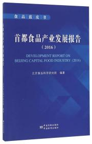 首都食品产业发展报告(2016)