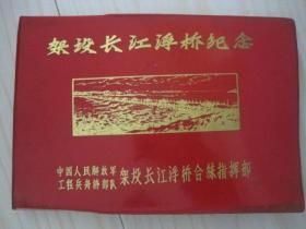 架设长江浮桥纪念(日记本 空白本)