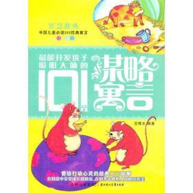 库存新书  《智慧教典》中国儿童*101*寓言·*美绘本--*能开发孩子聪明大脑的101个谋略寓言