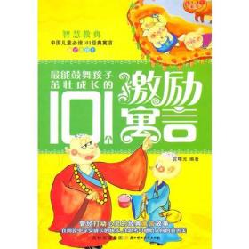 库存新书  《智慧教典》中国儿童*101*寓言·*美绘本--*能鼓舞孩子茁壮成长的101个激励寓言