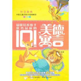 智慧教典:最能培养孩子优秀品质的101个美德寓言(四色)
