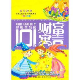 库存新书  《智慧教典》中国儿童*101*寓言·*美绘本--*能启迪孩子理财智慧的101个财富寓言