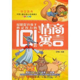 库存新书  《智慧教典》中国儿童*101*寓言·*美绘本--*能提升孩子心灵智力的101个情商寓言