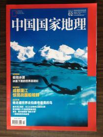 中国国家地理2017.2