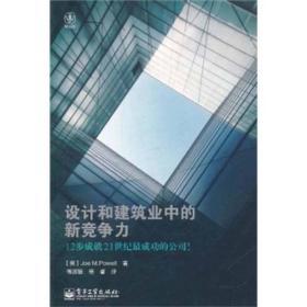 设计和建筑业中的新竞争力(全彩)