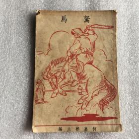 寓言故事集 驽马 1951年初版