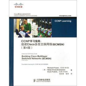 CCNP学习指南:组建Cisco 多层交