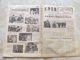 原版报纸:长沙日报1978年9月6日 满载罗马尼亚.南斯拉夫.伊朗人民的友好情谊.华主席访问三国圆满成功回到北京 。报头有华主席语录