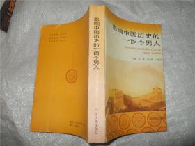 影响中国历史的100个男人