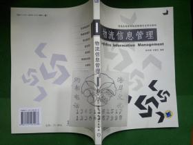 物流信息管理—普通高等教育物流管理专业规划教材/林自葵  编++