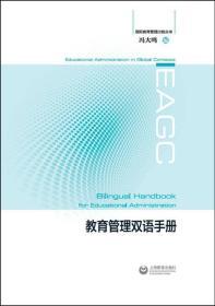 新书--教育管理双语手册