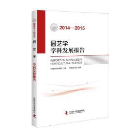 园艺学学科发展报告(2014-2015)