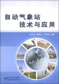 自动气象站技术与应用