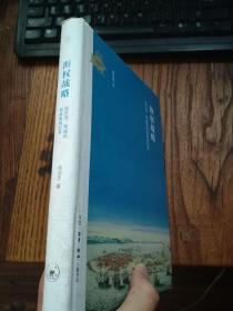 海权战略(作者亲笔签赠) 近新 精装