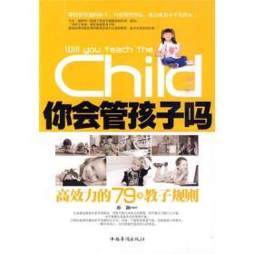 C15/你会管孩子吗?