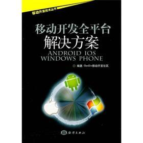 移动开发全平台解决方案(ANDROID IOS WINDOWS PHONE)/移动开发