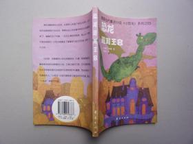 德国当代童话小说《小恐龙》系列之四---恐龙避难王宫