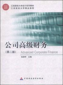 江西财经大学会计系列教材:公司高级财务(第二版)