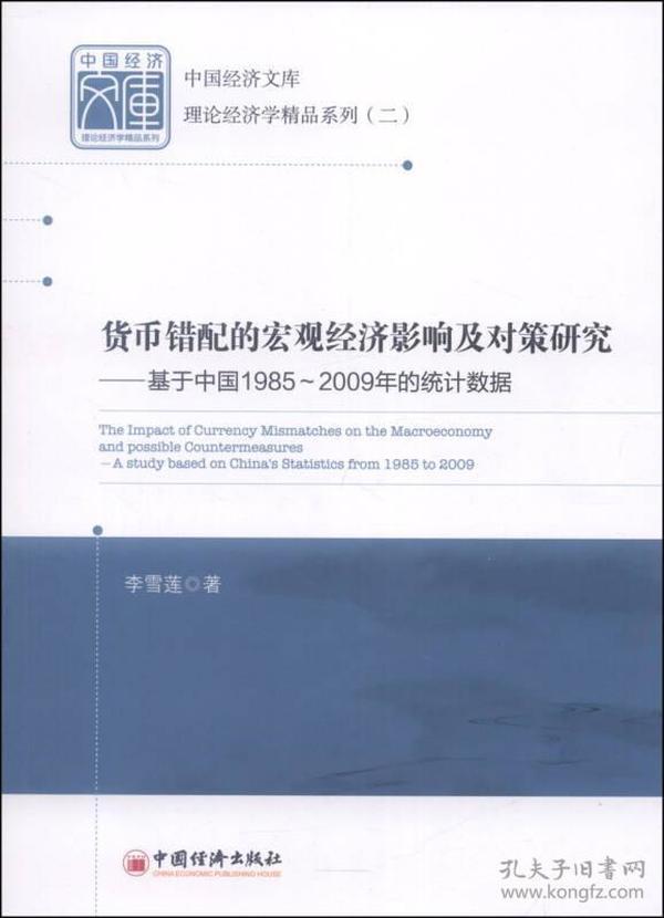 货币错配的宏观经济影响及对策研究-基于中国1985-2009年的统计数9787513623513
