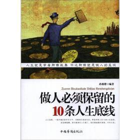 做人必须保留的10条人生底线 孙郡锴 中国华侨出版社 2012年03月01日 9787511318633