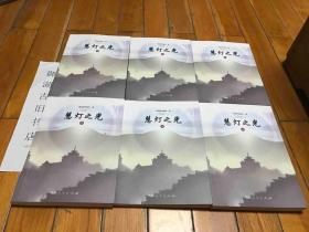 慧灯之光(全6册)