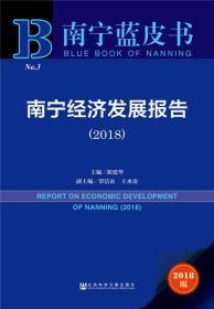 9787520129442-ha-南宁蓝皮书——南宁经济发展报告(2018)