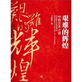 艰难的辉煌:中信30年之路 王伟群 中信出版社,中信出版集团