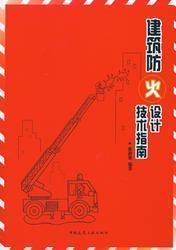 建筑防火设计技术指南9787112176076张格梁/中国建筑工业出版社/蓝图建筑书店