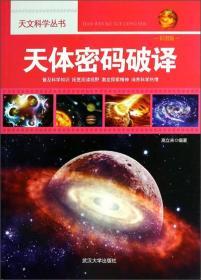 天文科学丛书-天体密码破译(彩图版)/新
