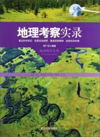 地理科学丛书--地理考察实录(彩图版)/新