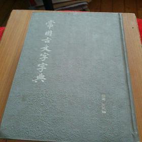 常用古文字字典(1987年一版一印)