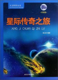 天文科学丛书-星际传奇之旅(彩图版)/新