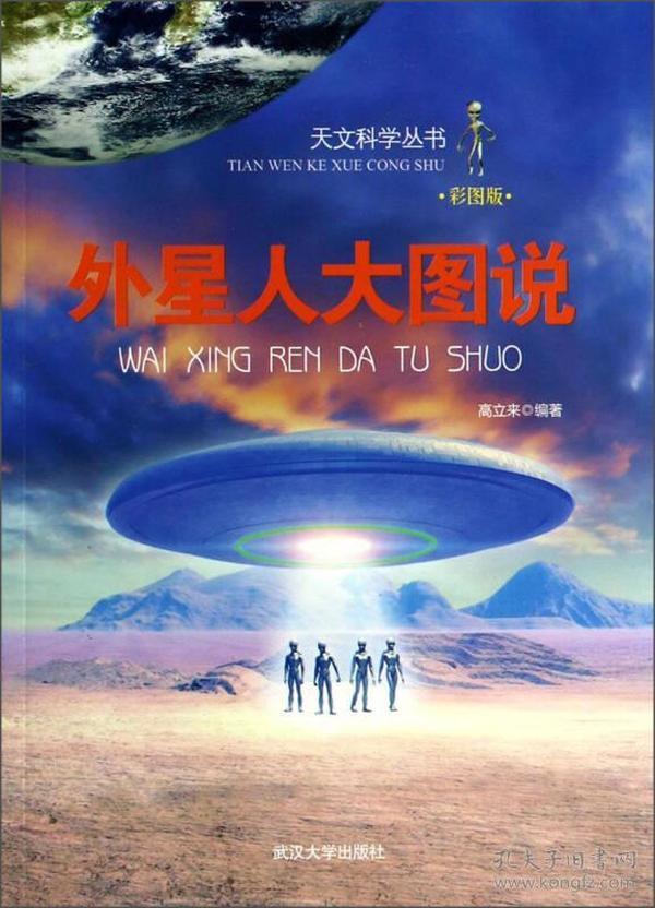 (彩图版)天文科学:外星人大图说