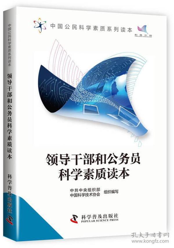 中国公民科学素质系列读本:领导干部和公务员科学素质读本