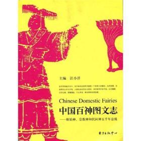 中国百神图文志--原始神、宗教神和民间神五千年总揽(有划道)
