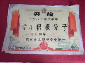 奖状(1983年)绍兴