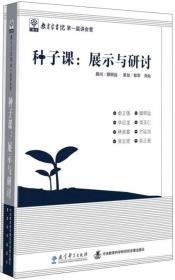 正版图书 种子课:展示与研讨(《种子课》图书+5DVD)