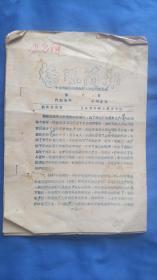 1960年中共寿阳县西洛卫星人民公社委员会【整风简报】第六期  4页