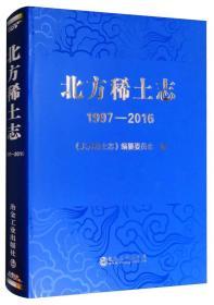北方稀土志(1997-2016 附光盘)