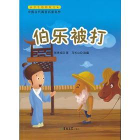 中国当代寓言名家名作:伯乐被打